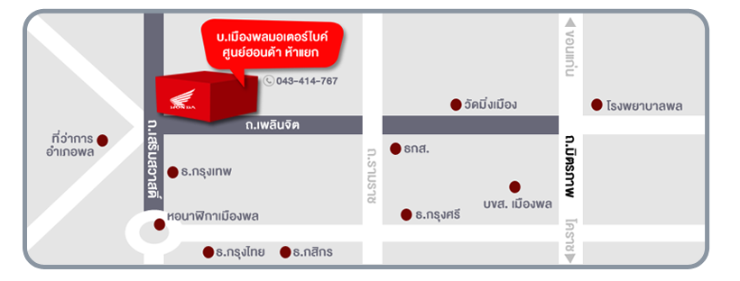 แผนที่ เมืองพลมอเตอร์ไบค์ มอเตอร์ไซค์ ฮอนด้า ห้าแยก เมืองพล ขอนแก่น