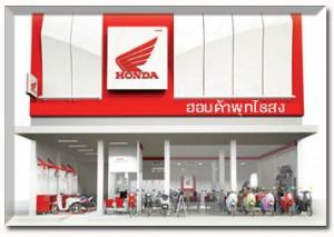 honda-motorbike-พุทไธสง