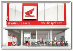 honda-motorbike-สาขา บ้านใหม่