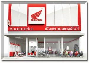 honda-motorbike-สาขา หนองสองห้อง