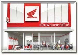 honda-motorbike-สาขา